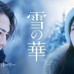 三代目J Soul Brothersボーカル・登坂広臣主演映画「雪の華」2019年2月1日公開