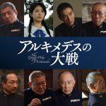 映画「アルキメデスの大戦」監督・山崎貴×主演・菅田将暉