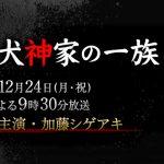 年末特番『犬神家の一族』主演・加藤シゲアキ