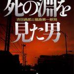 """忘れちゃいけない""""東日本大震災""""の福島第一原発事故を描く映画『Fukushima 50』"""