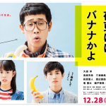 主演-大泉洋  映画「こんな夜更けにバナナかよ 愛しき実話」高畑 充希・三浦春馬